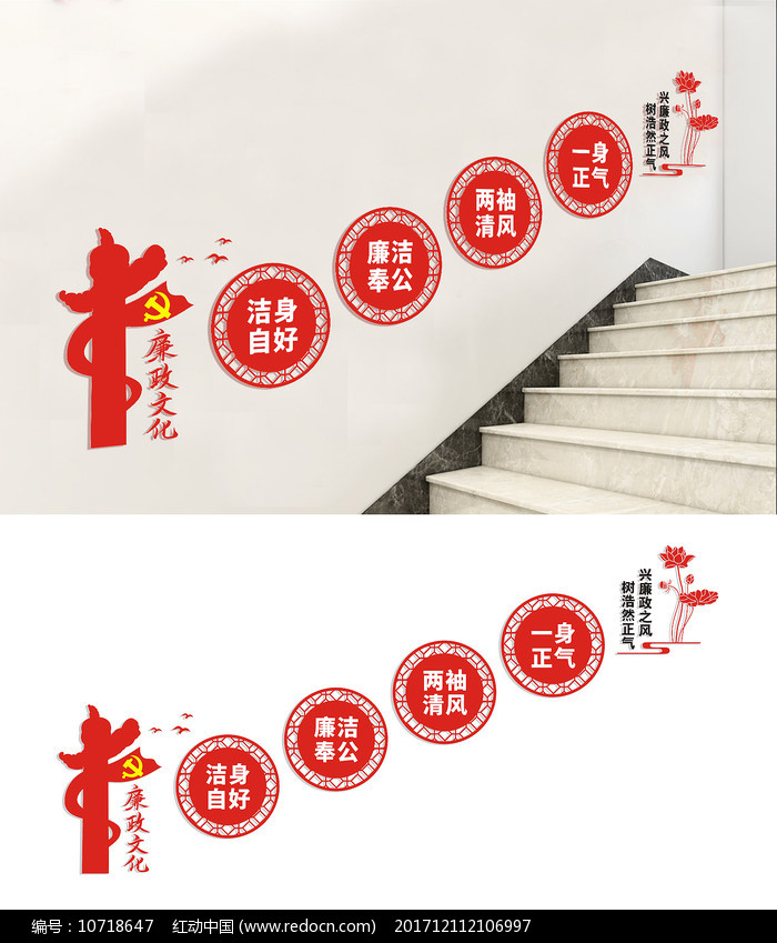 廉政楼道建设文化墙设计图片