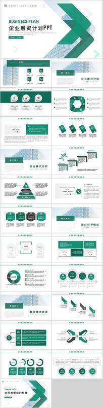 企业融资计划商务融资计划PPT模板