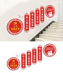 人大代表楼梯文化墙设计