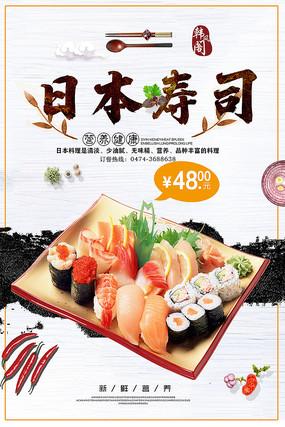 日本寿司宣传海报 PSD