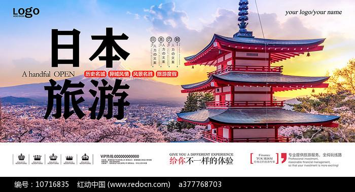 日本印象旅游海报图片