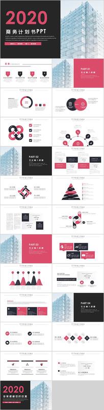 商务计划书商业计划书PPT模板