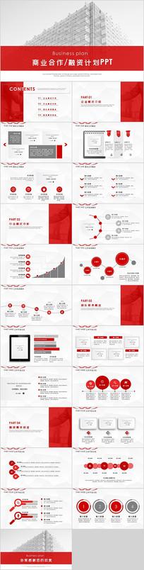 商业合作商务融资计划PPT模板