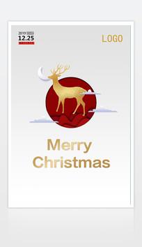 圣诞节节日宣传海报