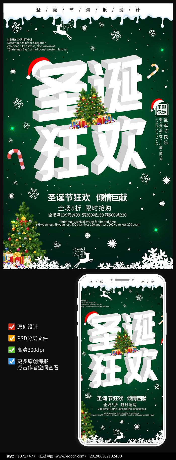 圣诞节狂欢宣传促销海报图片