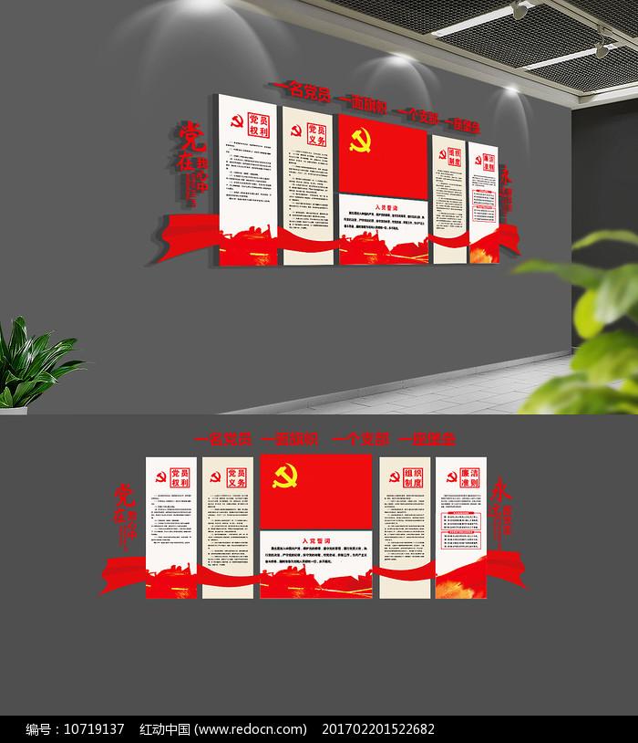 十九大入党誓词党建文化墙图片