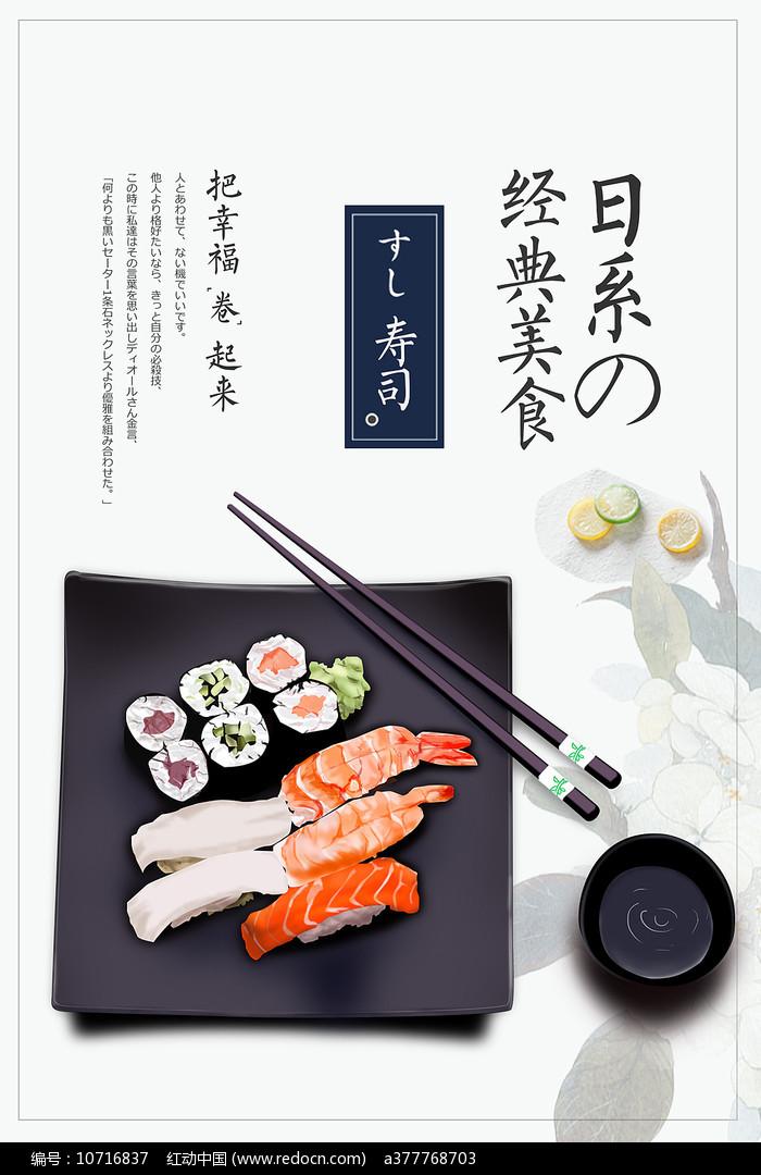 寿司美食海报图片