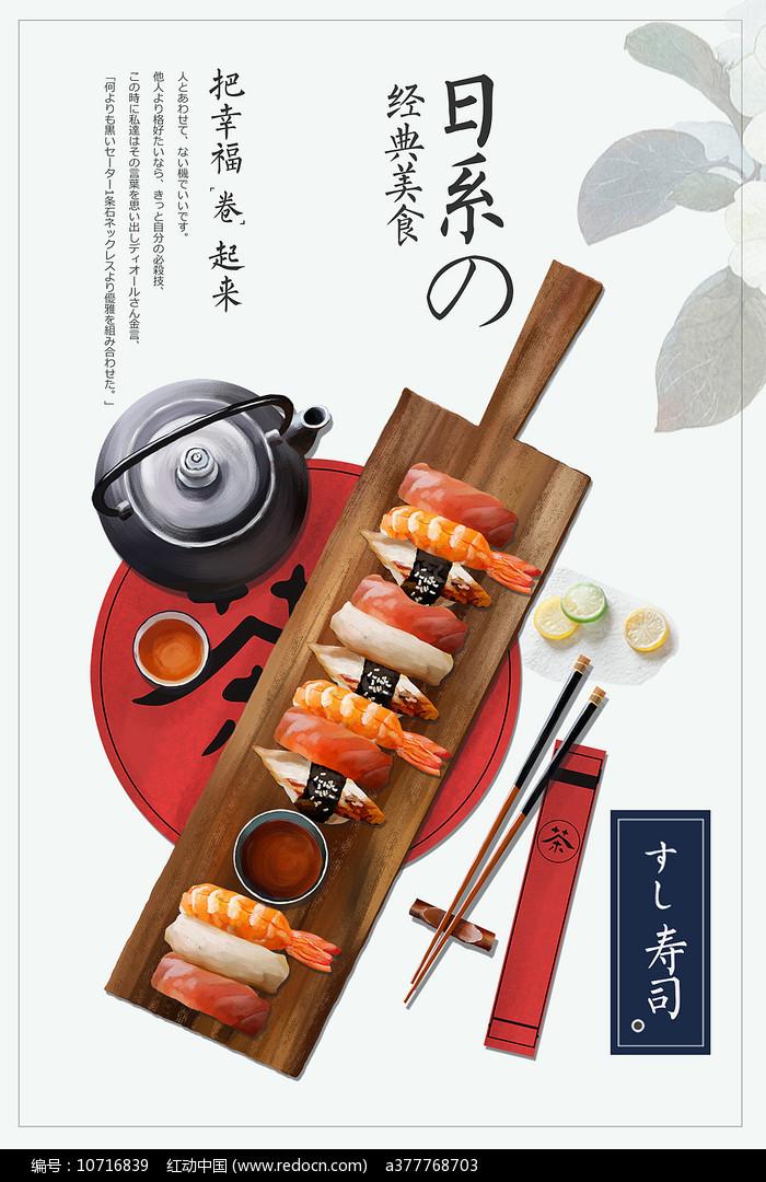 寿司宣传海报图片