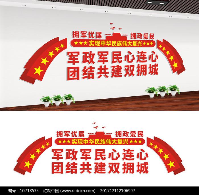 双拥形象墙宣传标语文化墙图片