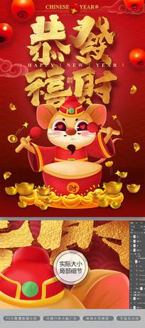 鼠年春节财神到新年恭喜发财海报