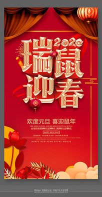 鼠年大吉2020鼠年春节海报