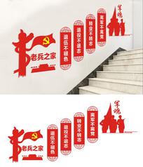 退役军人楼梯宣传标语墙