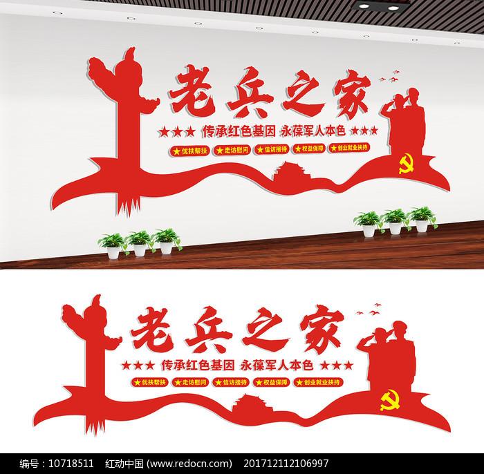 退役军人宣传标语文化墙图片