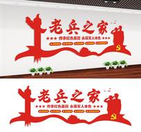 退役军人宣传标语文化墙