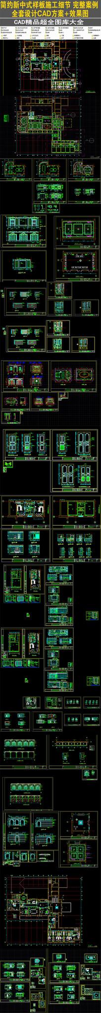 五星级宾馆CAD施工图 dwg