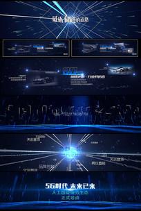 星辰宇宙开场AE模板