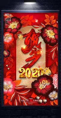 喜庆2020鼠年贺岁海报设计