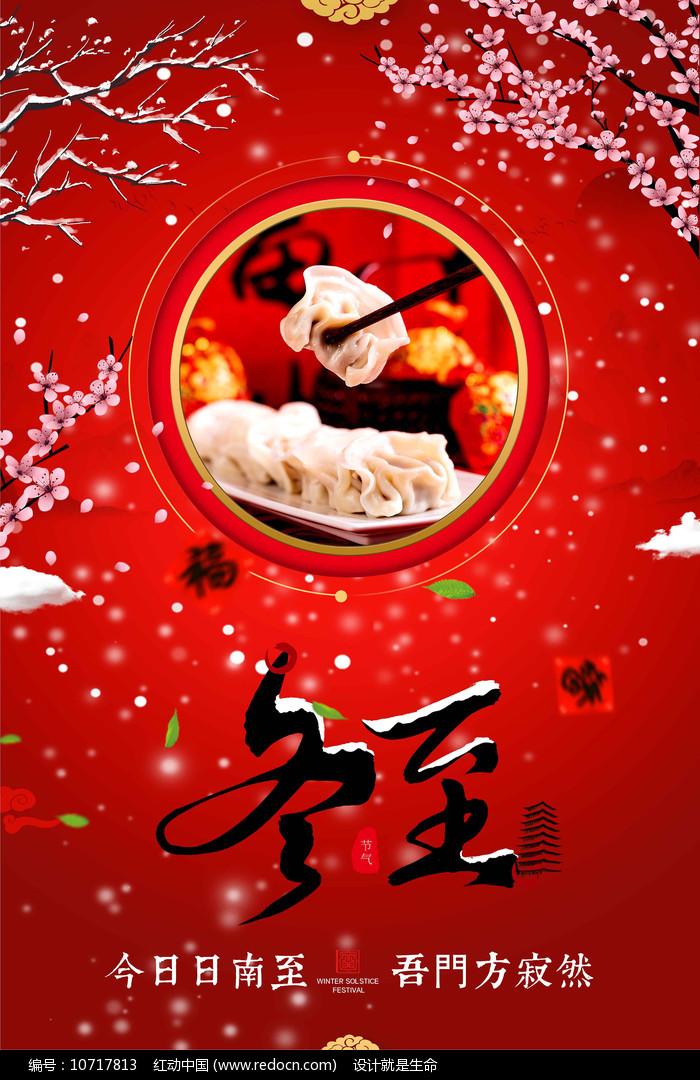 喜庆红色冬至海报模板图片