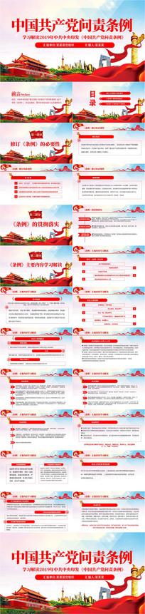 学习中国共产党问责条例PPT