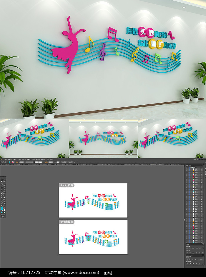 音乐室培训室舞蹈室立体校园文化墙图片