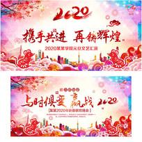 原创2020水彩中国风晚会背景