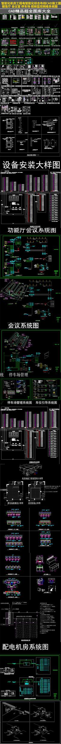 智能化机房工程电智能化综合布线CAD dwg