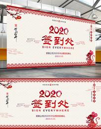 中国风鼠年年会签到处背景板
