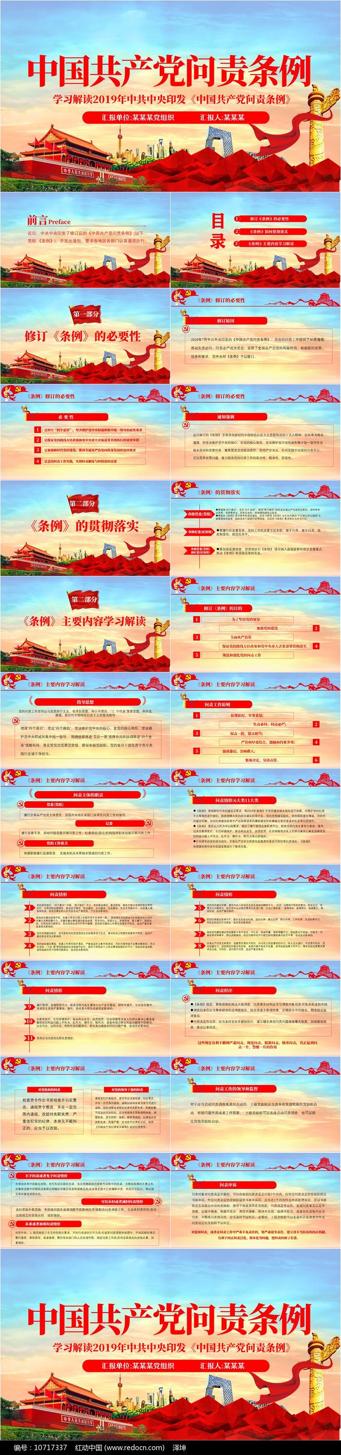中国共产党问责条例学习解读PPT图片