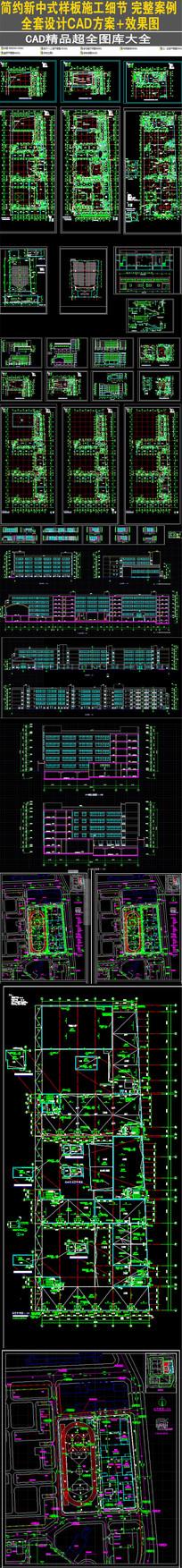 中学学校全套建筑CAD施工图 dwg