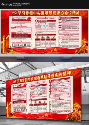 中央军委基层建设会议精神党建展板