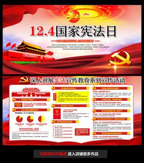 国家宪法日法制宣传日展板 PSD