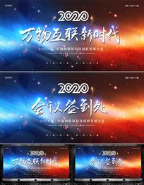 2020梦幻物联网科技会议背景展板