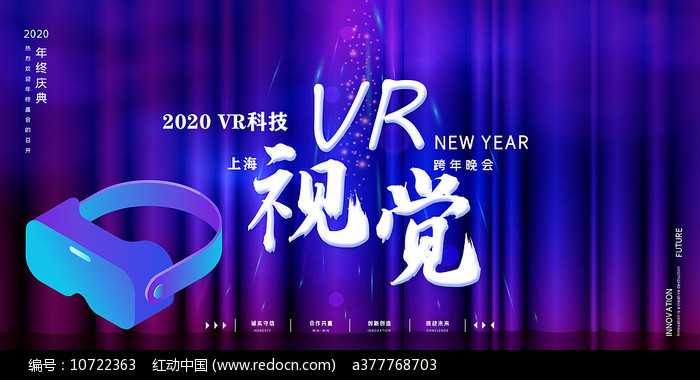 VR科技宣传海报设计图片
