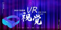 VR科技宣传海报设计 PSD