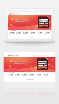 橙色门户网站登录界面设计 PSD