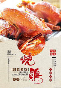 传统美食烧鸡海报 PSD