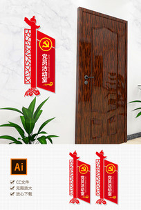 党建党员科室牌竖版竖型门牌文化墙