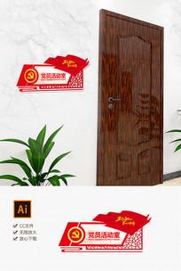 党建门牌指示科室牌