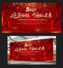 大气2020新年企业舞台年会展板背景设计