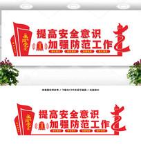 大气简洁安全生产文化墙展板设计