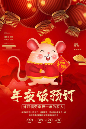 大气鼠年年夜饭预订海报设计