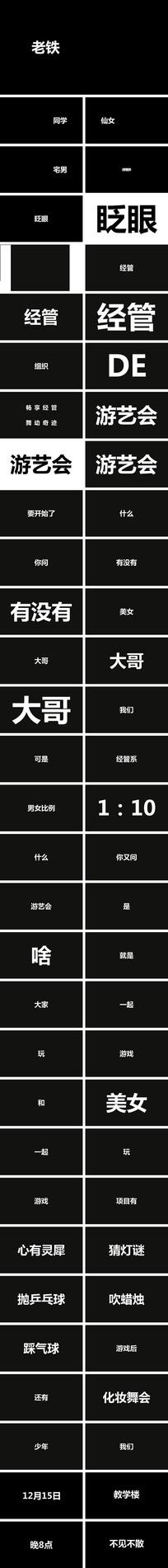 大学校园游艺会学生会社团活动快闪宣传PPT