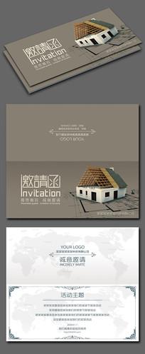 房地产装修行业公司企业单位邀请函