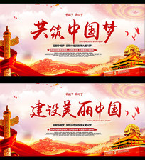 共筑中国梦主题展板设计
