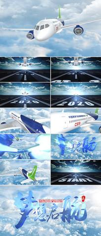 国产大飞机梦想启航片头AE模板