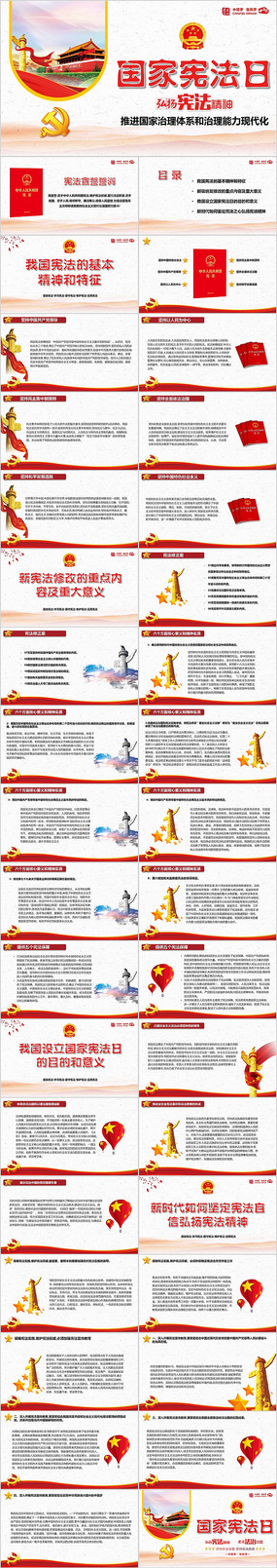 国家宪法日PPT模板