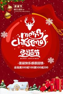 红色促销圣诞节海报
