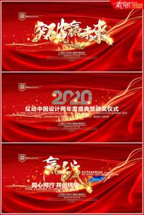 红色大气2020企业年会活动背景
