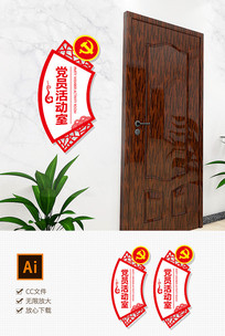 红色扇形党建办公室门牌竖版文化墙