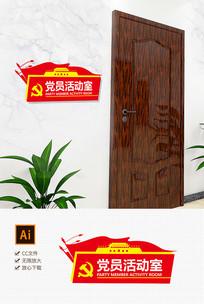 红色十九大基层党建党员活动室门牌